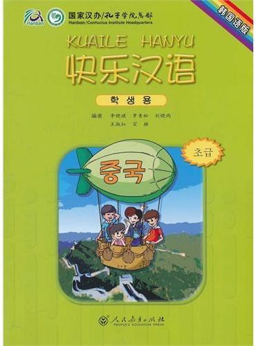 快乐汉语(韩国语版)