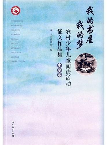 我的书屋  我的梦――农村少年儿童阅读活动征文作品集(中学卷)