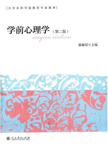 大学本科学前教育专业教材  学前心理学(第二版)