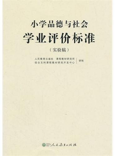 小学品德与社会学业评价标准(实验稿)