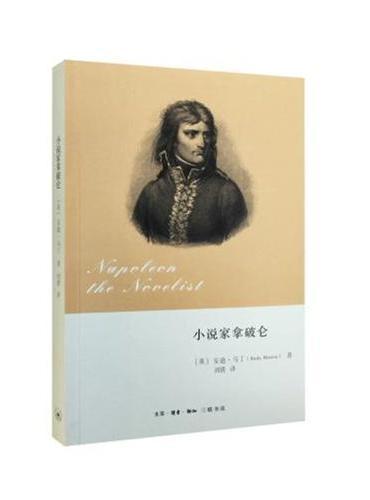 小说家拿破仑
