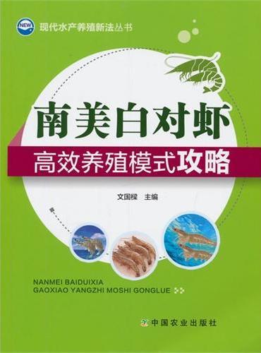 南美白对虾高效养殖模式攻略(现代水产养殖新法丛书)