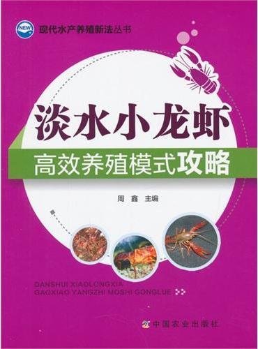 淡水小龙虾高效养殖模式攻略(现代水产养殖新法丛书)