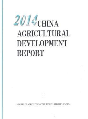 中国农业发展报告2014(英文版)
