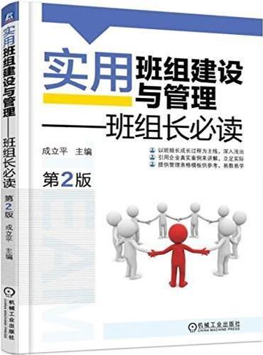 实用班组建设与管理 班组长必读 第2版