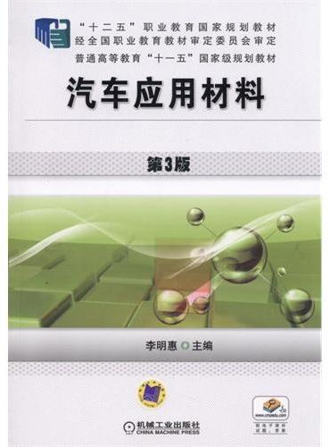 汽车应用材料 第3版