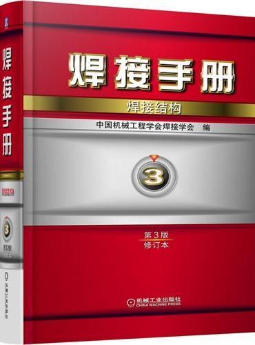 焊接手册 焊接结构 第3卷 第3版(修订本)