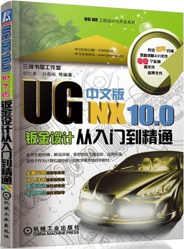 UG NX 10.0中文版钣金设计从入门到精通