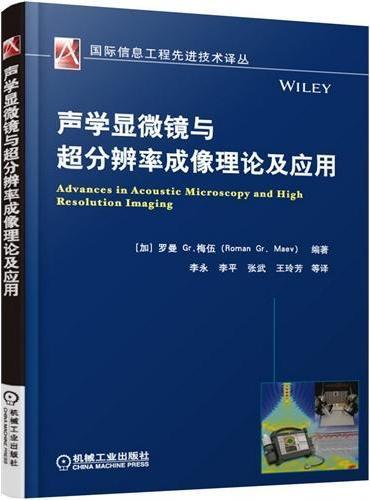 声学显微镜与超分辨率成像理论及应用
