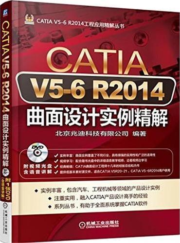 CATIA V5-6 R2014曲面设计实例精解