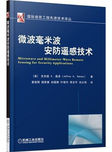 微波毫米波安防遥感技术