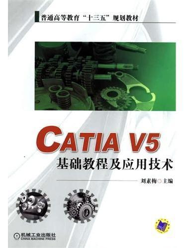CATIA V5 基础教程及应用技术
