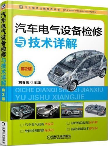 汽车电气设备检修与技术详解 第2版
