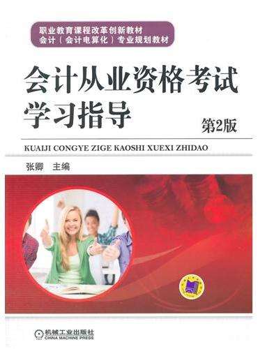 会计从业资格考试学习指导 第2版