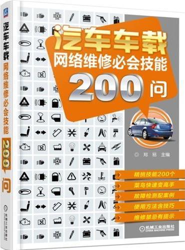 汽车车载网络维修必会技能200问