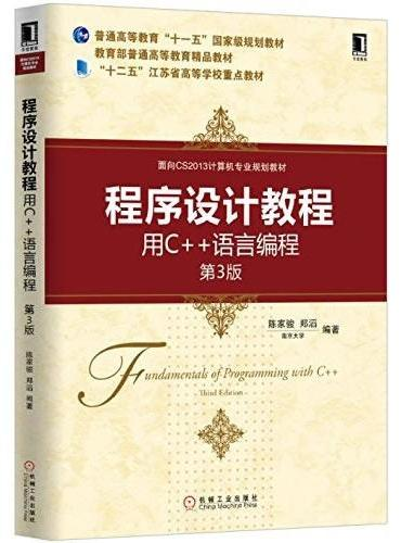 程序设计教程:用C++语言编程 第3版