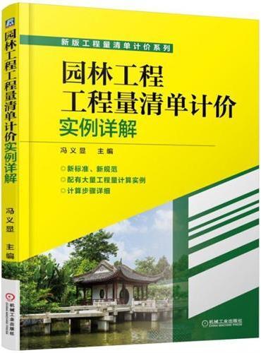 园林工程工程量清单计价实例详解