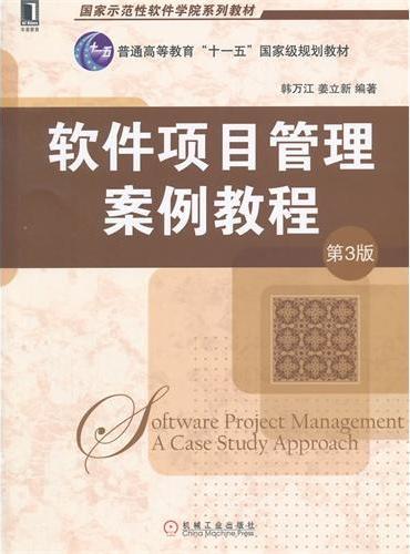 软件项目管理案例教程(第3版)