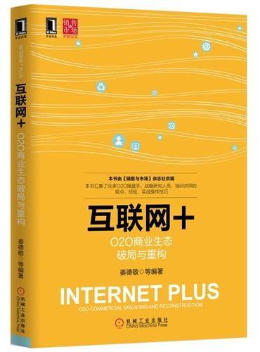 互联网+:O2O商业生态破局与重构(集众多专家的智慧于一体,是来自一线O2O操盘手以及实践者精华的凝聚!)