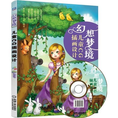 幻想梦境:儿童CG插画设计