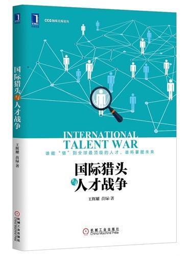 """国际猎头与人才战争(谁能""""猎""""到全球最顶级的人才,谁将掌握未来)"""
