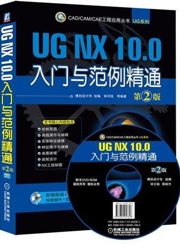 UG NX 10.0入门与范例精通 第2版