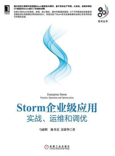 Storm企业级应用:实战、运维和调优(国内资深大数据专家根据Storm最新技术撰写,基于实际生产环境,从实战、运维和调优3个维度对Storm进行了详细的讲解)