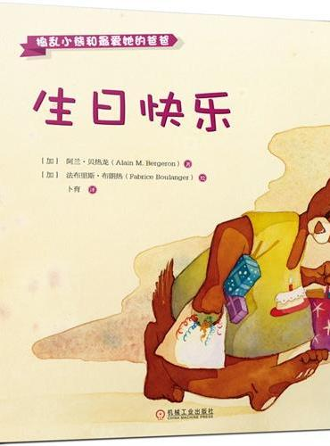 捣乱小熊和最爱她的爸爸(全4册,爸爸必备亲子共读温馨绘本!)