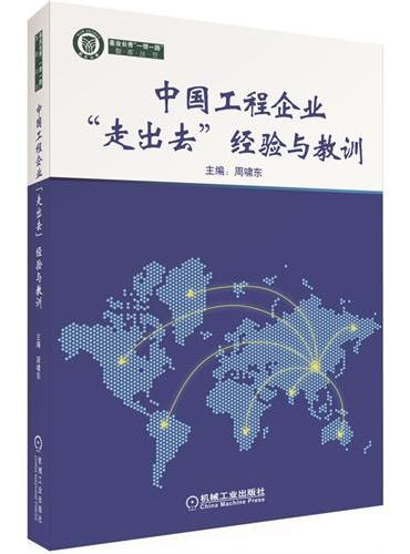 """中国工程企业""""走出去""""经验与教训"""