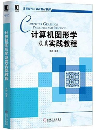 计算机图形学及其实践教程