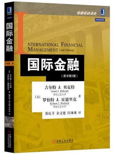 国际金融(原书第2版)