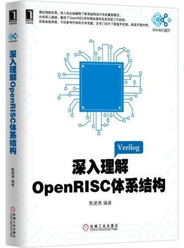 深入理解OpenRISC体系结构
