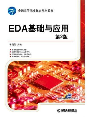 EDA基础与应用 第2版