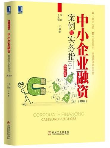 中小企业融资案例与实务指引(第2版)(8大融资专题,32个融资案例,快速搞通融资问题)