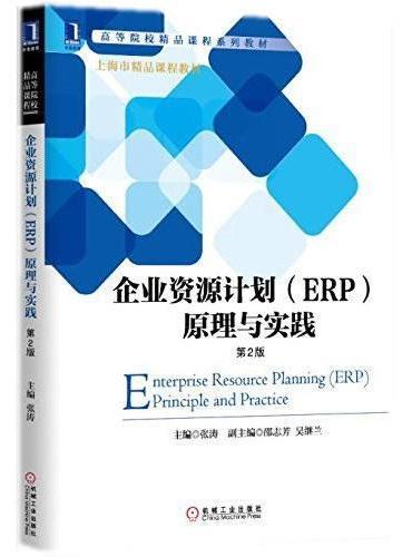 企业资源计划(ERP)原理与实践(第2版)
