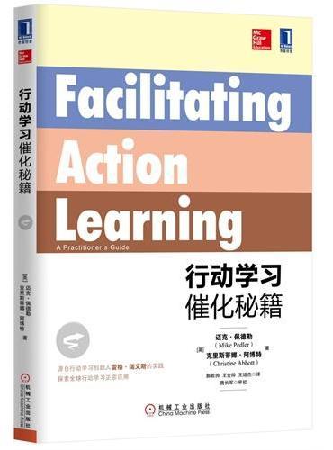 行动学习催化秘籍(源自行动学习创始人雷格 瑞文斯的实践探索,全球行动学习正宗应用)