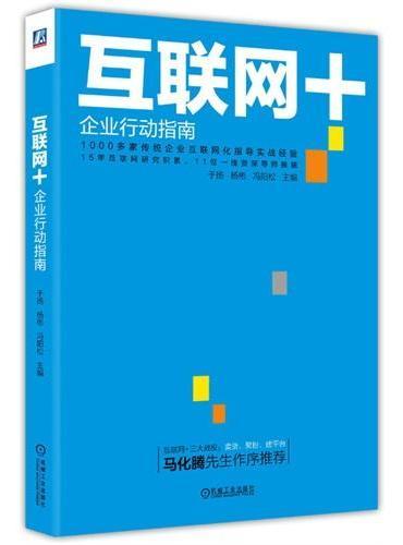 互联网+:企业行动指南