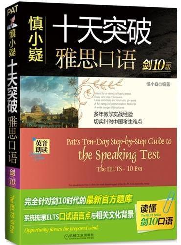 慎小嶷:十天突破雅思口语 剑10版(附赠便携式学习手册+纯正英音朗读音频卡)