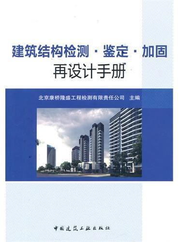 建筑结构检测·鉴定·加固再设计手册
