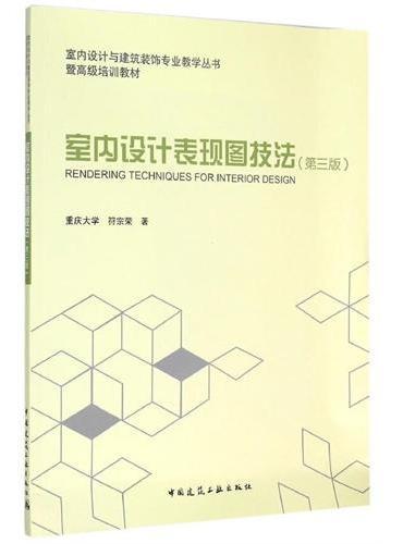 室内设计表现图技法(第三版)