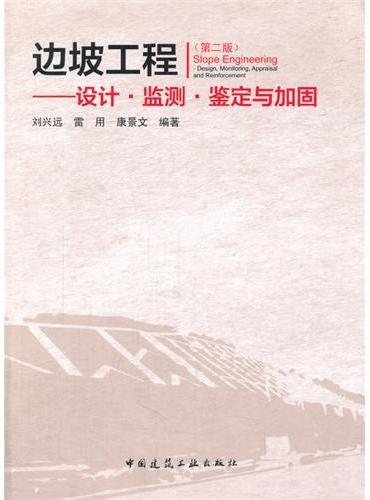 边坡工程——设计·监测·鉴定与加固(第二版)