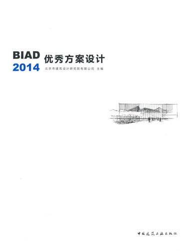 BIAD优秀方案设计2014