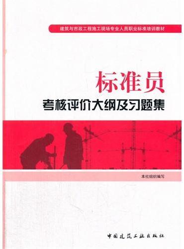 标准员考核评价大纲及习题集