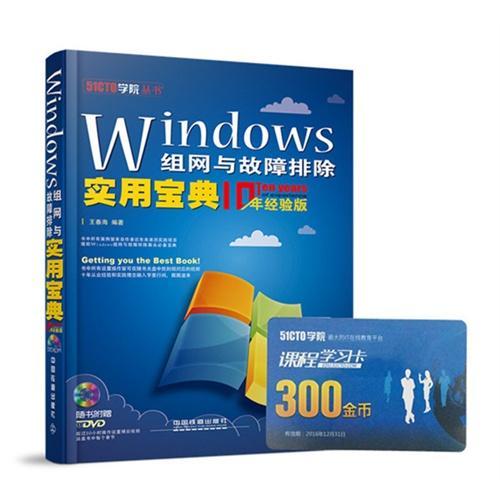 Windows组网与故障排除实用宝典(十年经验版)(含盘)