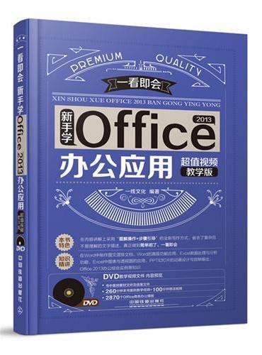 新手学Office 2013办公应用(超值视频教学版)(含盘)