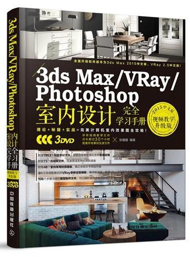 3ds Max/VRay/Photoshop室内设计完全学习手册(视频教学升级版)(含盘)