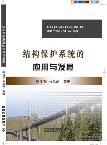 结构保护系统的应用与发展