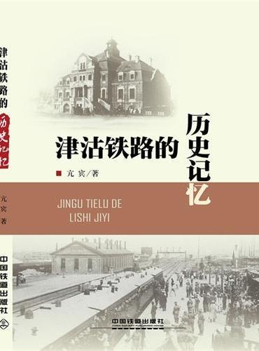津沽铁路的历史记忆