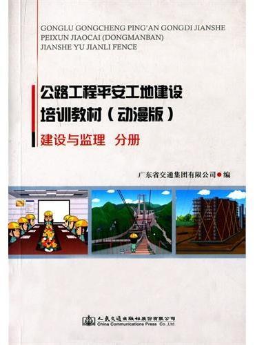公路工程平安工地建设培训教材(动漫版)—— 建设与监理分册