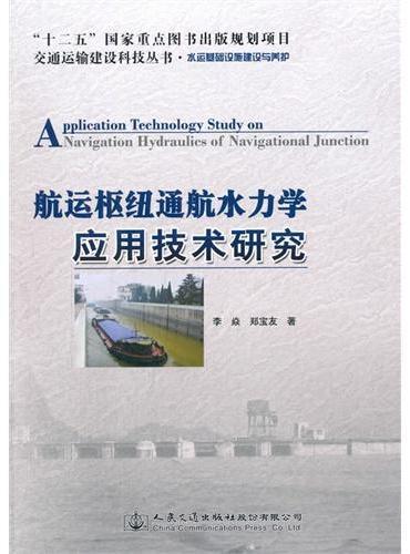 航运枢纽通航水力学应用技术研究